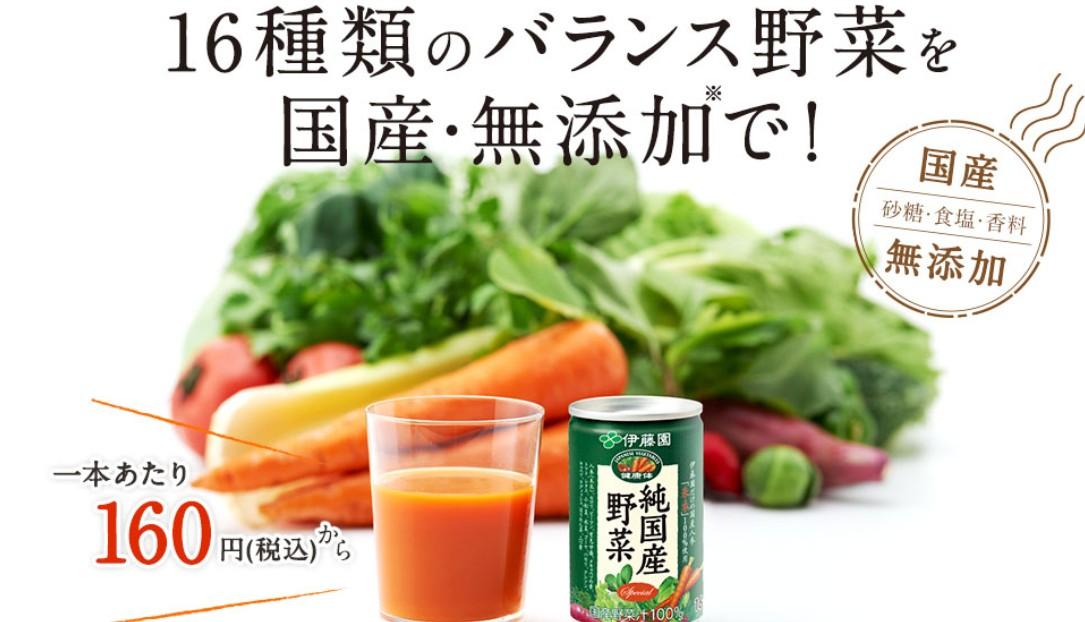 純国産野菜